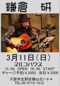 鎌倉20180311
