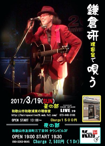 鎌倉20170319