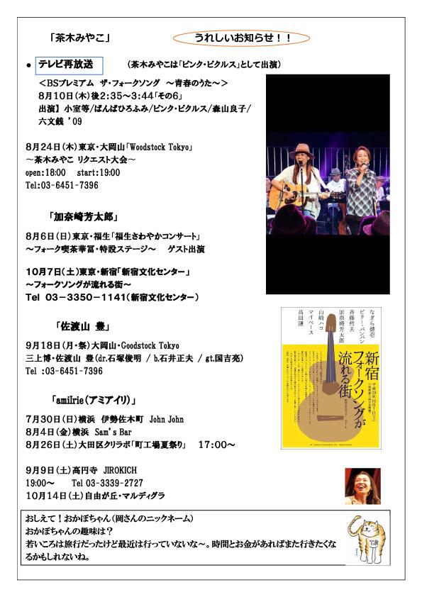 TR通信8-4茶木みやこ1-(1)