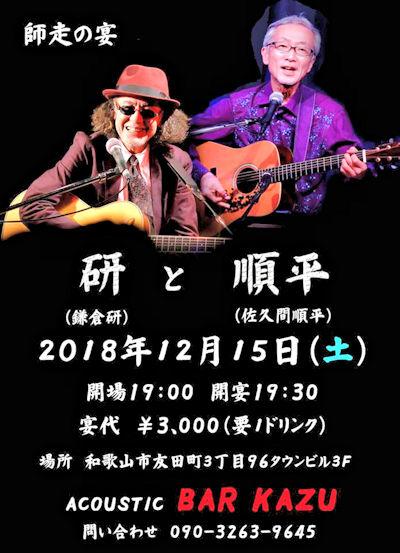 鎌倉20181215