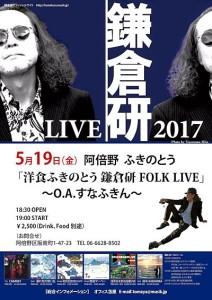 鎌倉20170519