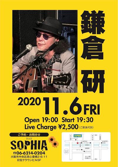 鎌倉20201106