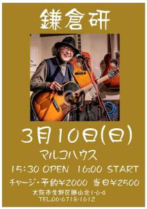 鎌倉20190310