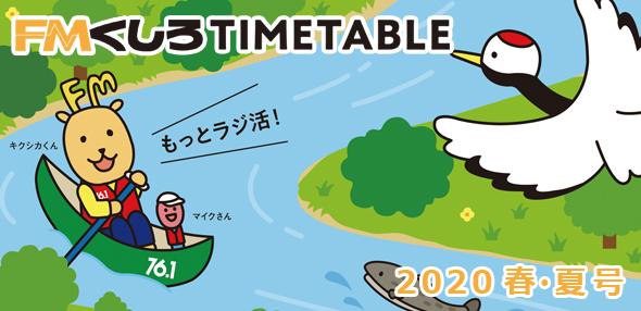 FMくしろbnrTimeTable2004