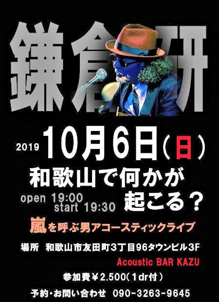 鎌倉20191006
