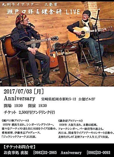 鎌倉20170703