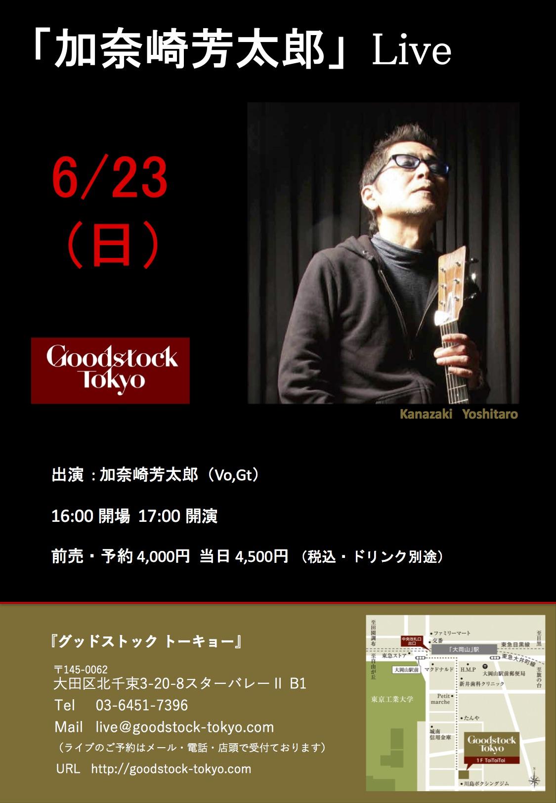 _加奈崎芳太郎 チラシ のコピー