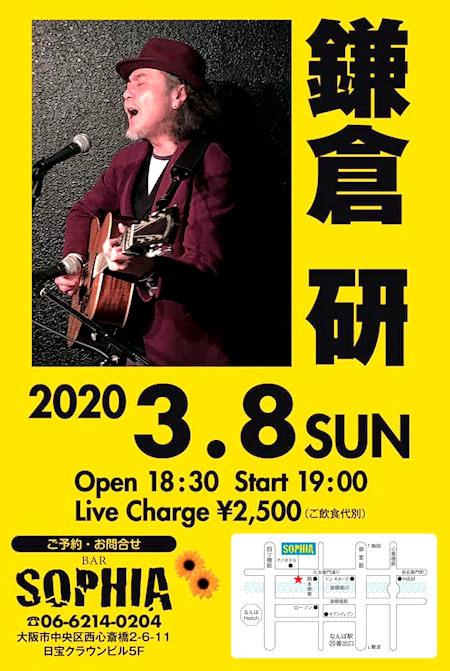 鎌倉20200308