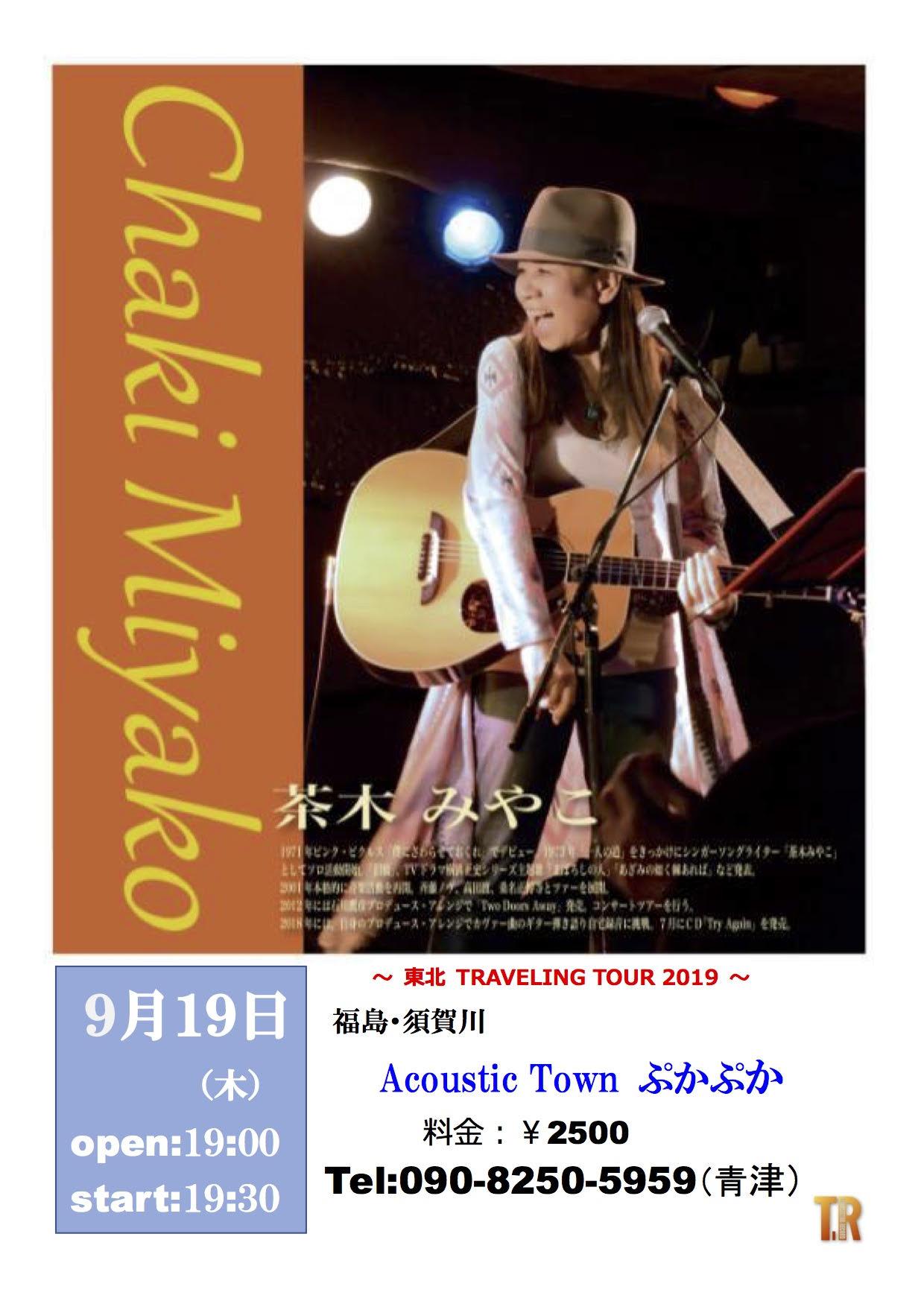 919茶木unnamed