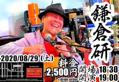 鎌倉20200829