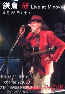 422鎌倉20170422