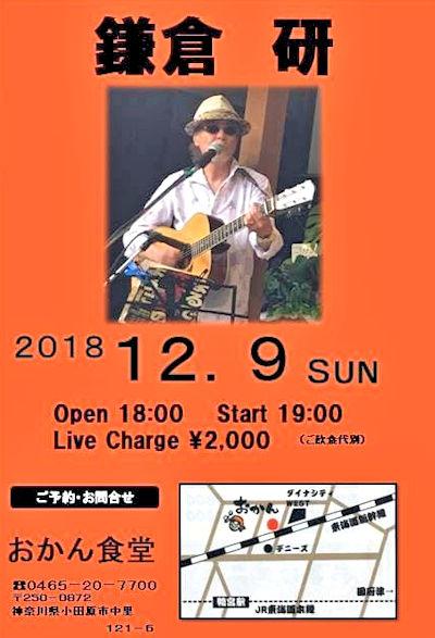 鎌倉20181209