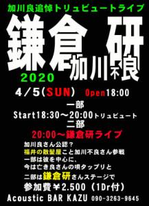 鎌倉20200405