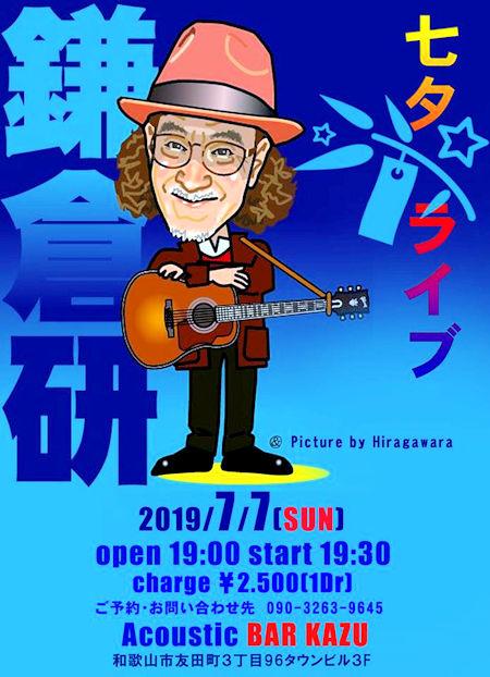 鎌倉20190707