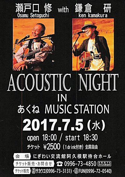 鎌倉20170705