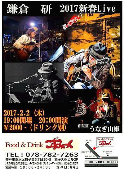 鎌倉20170202