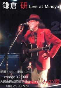 鎌倉20170729