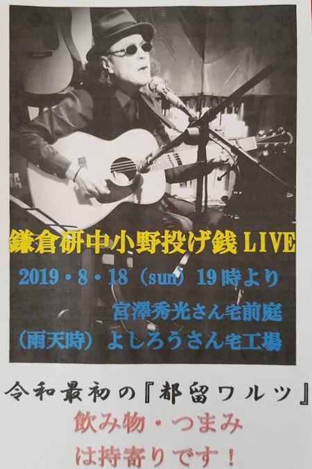 鎌倉20190818