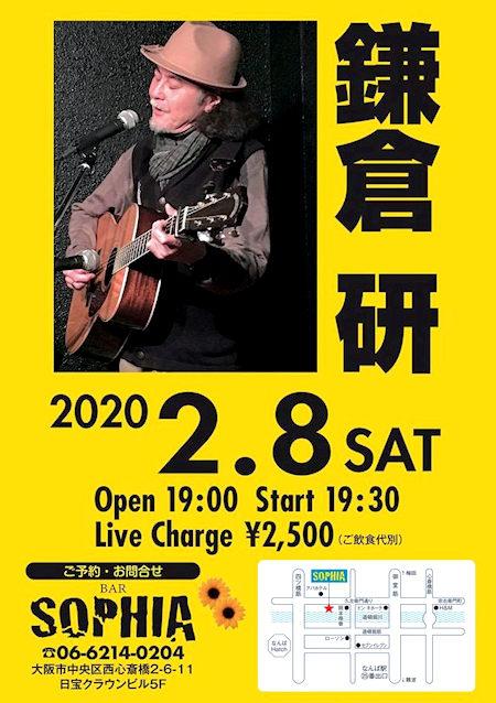 鎌倉20200208