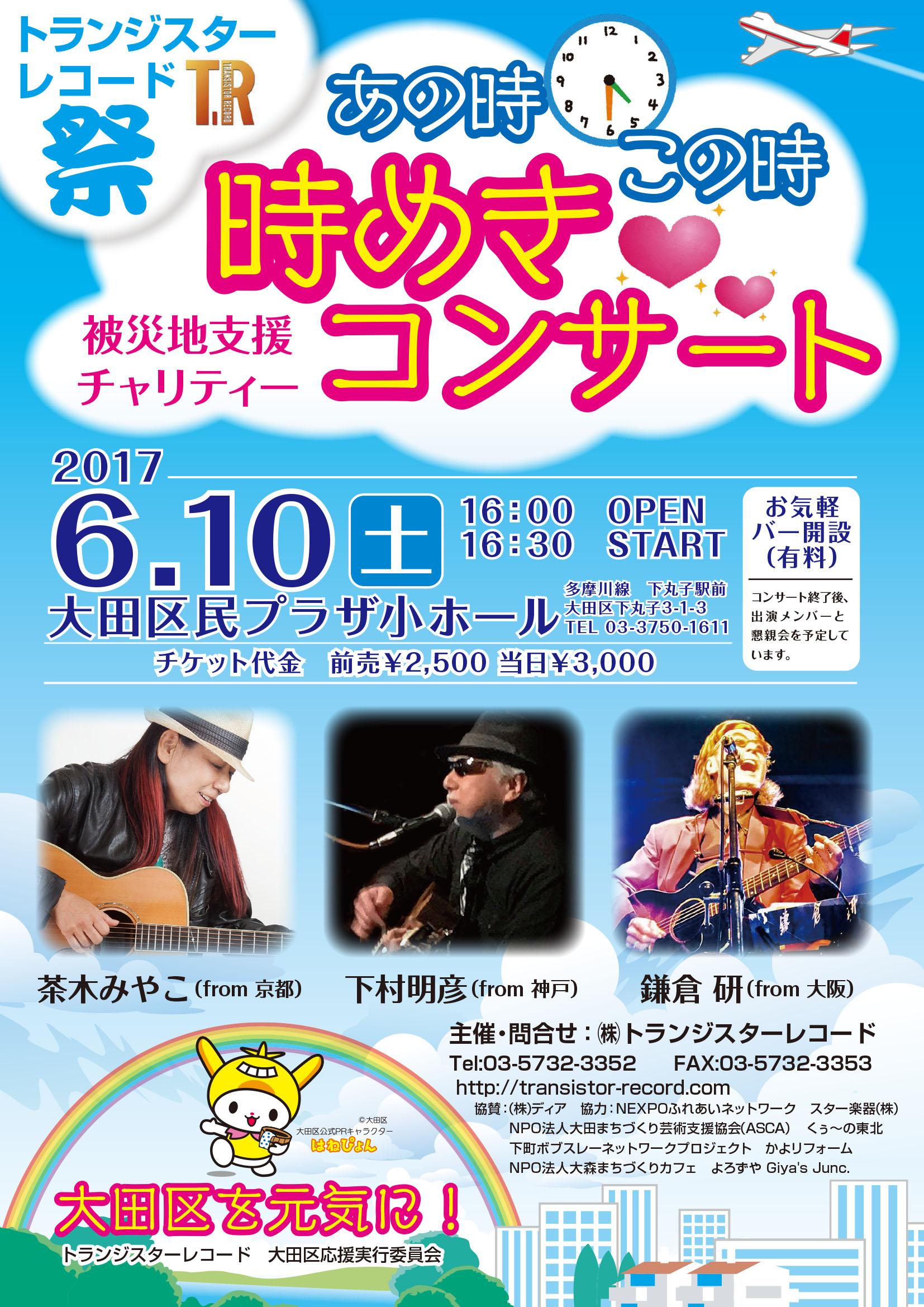 2017-6-10-時めきコンサート-おもて面