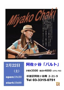 2020_2阿佐ヶ谷バルト