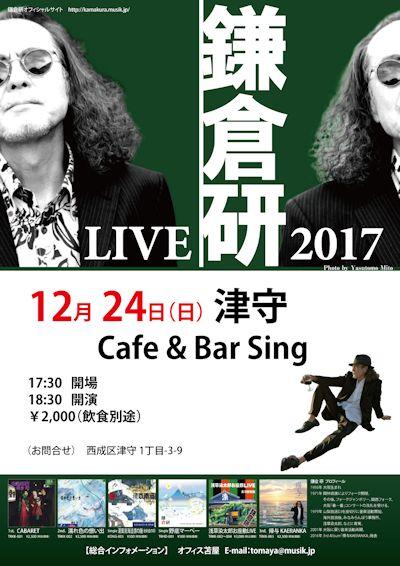 鎌倉20171224