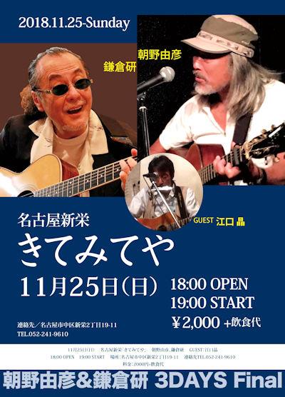 鎌倉20181125