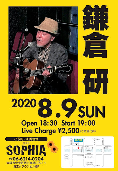 鎌倉20200809