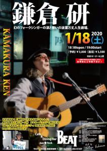 鎌倉20200118