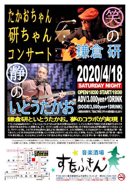 鎌倉20200418