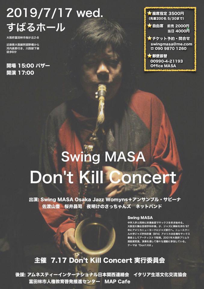 佐渡山20190717osaka-omote
