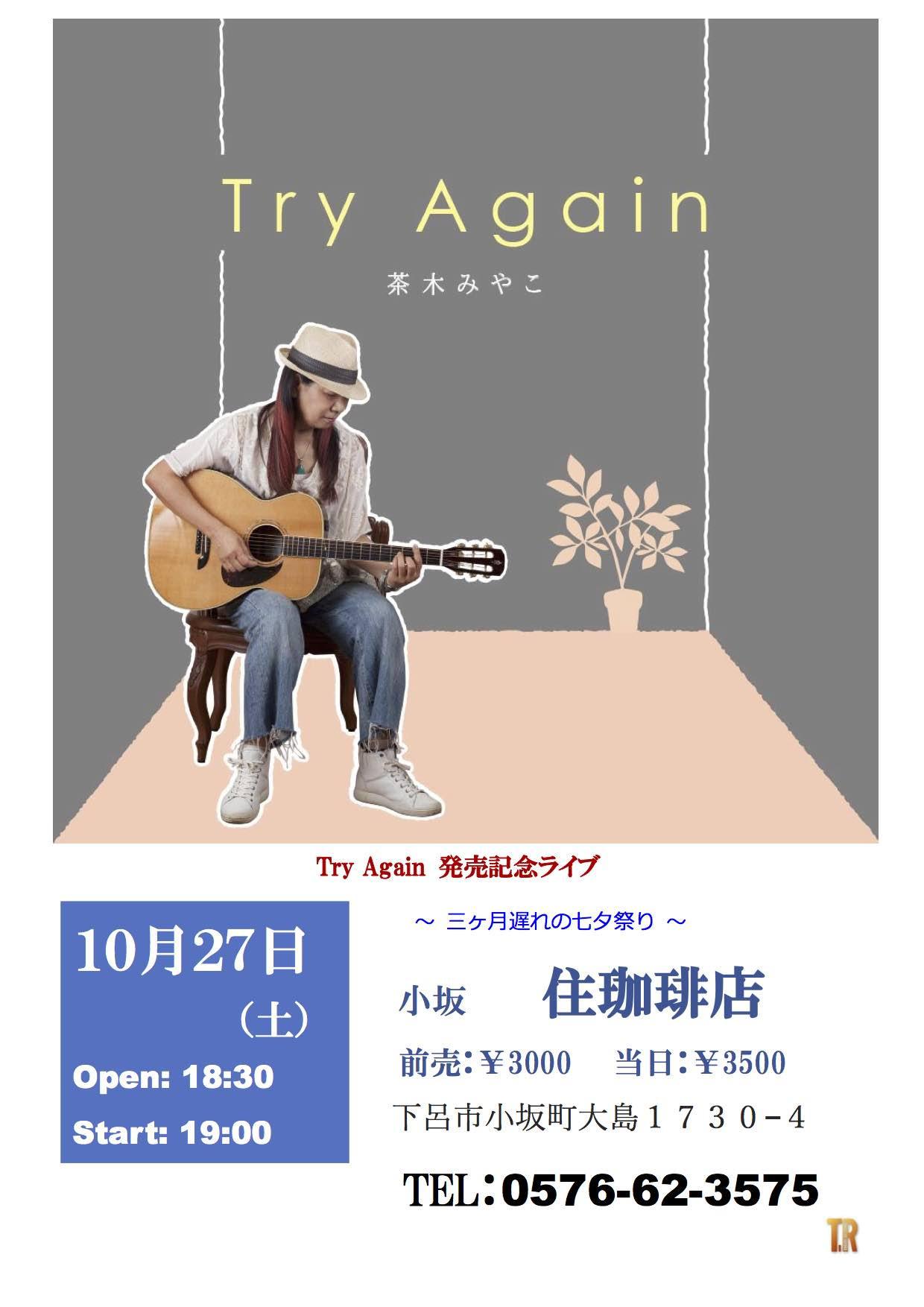 1新小坂茶木unnamed