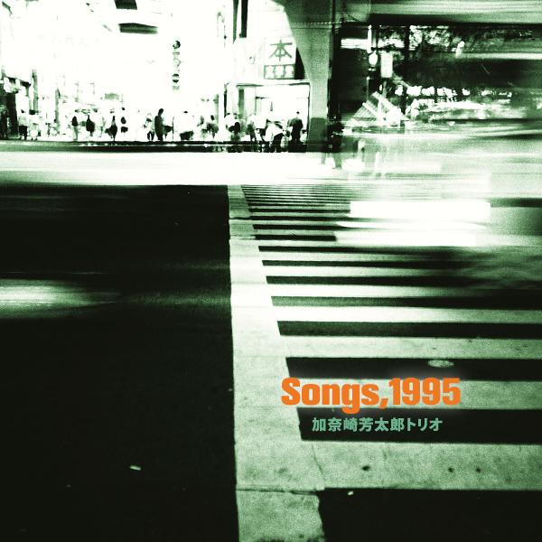 songs1995